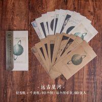 Decorative Paper - Antique Bookstore - Planets (60 sheets) (NEW)