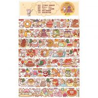 Washi Tape - Sweet World of Cake (30mm x 5m) (NEW)